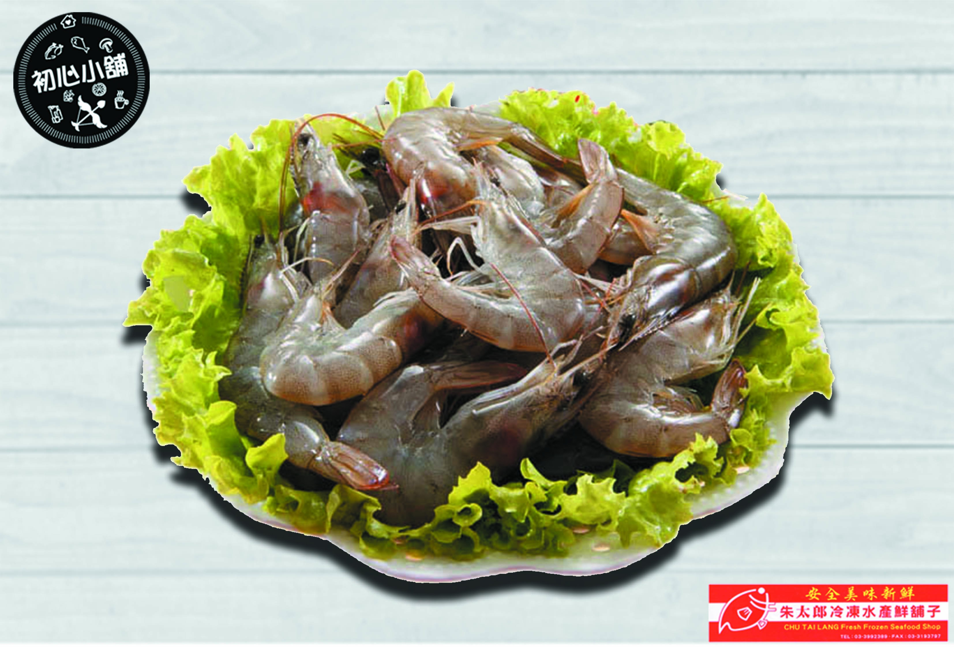 朱太郎養生白蝦